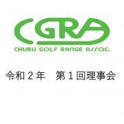 2020-6-24-rijikai_page-0001-1